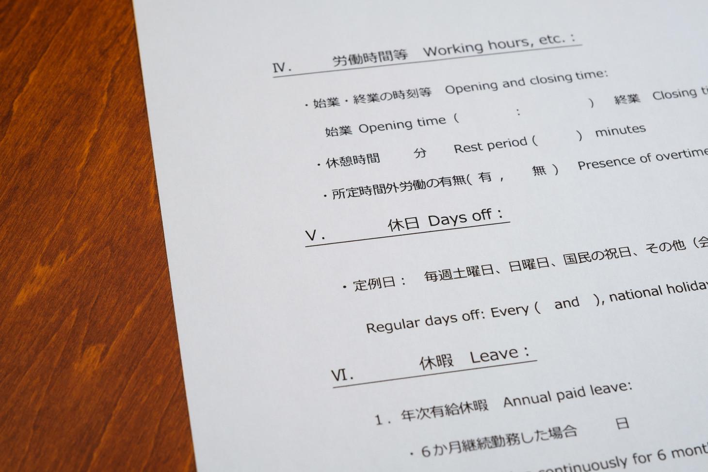 外国人が日本の飲食店で働くなら知っておきたい! 「労働基準法」の基礎知識